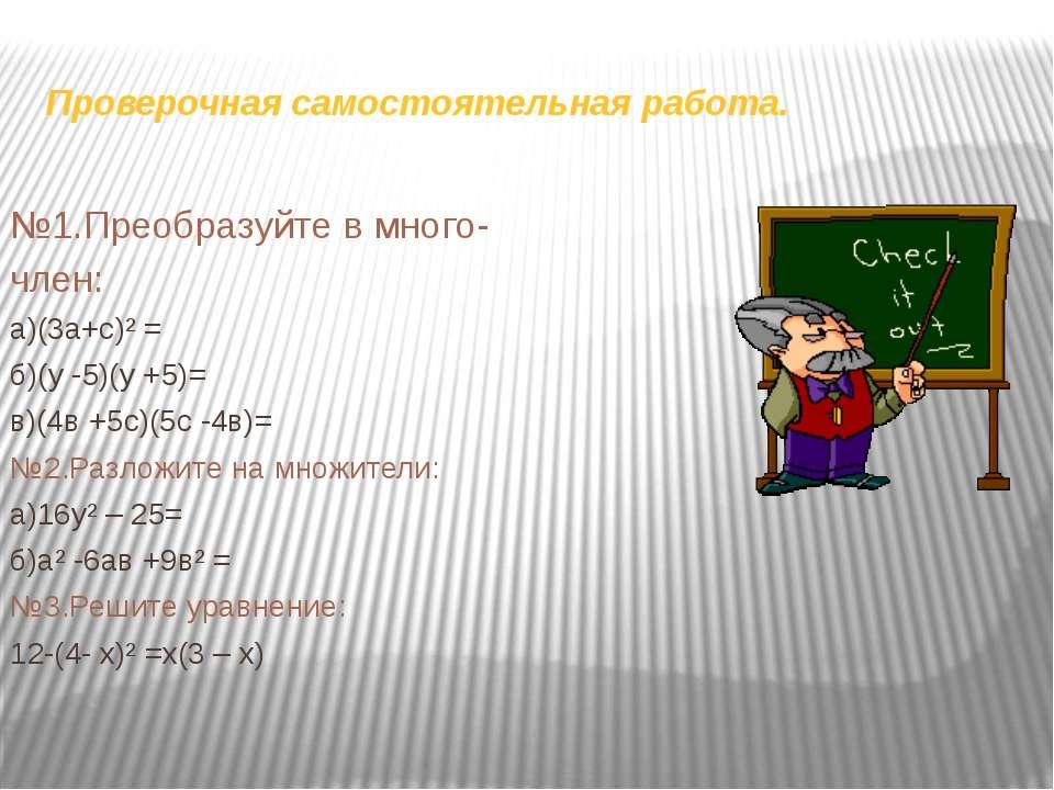 Проверочная самостоятельная работа. №1.Преобразуйте в много- член: а)(3а+с)² ...