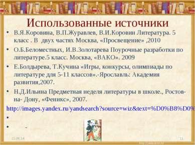 Использованные источники В.Я.Коровина, В.П.Журавлев, В.И.Коровин Литература. ...