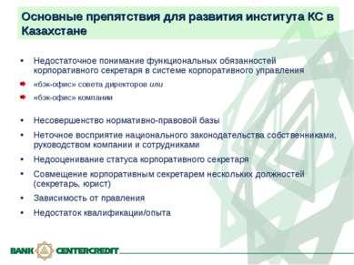 Основные препятствия для развития института КС в Казахстане Недостаточное пон...