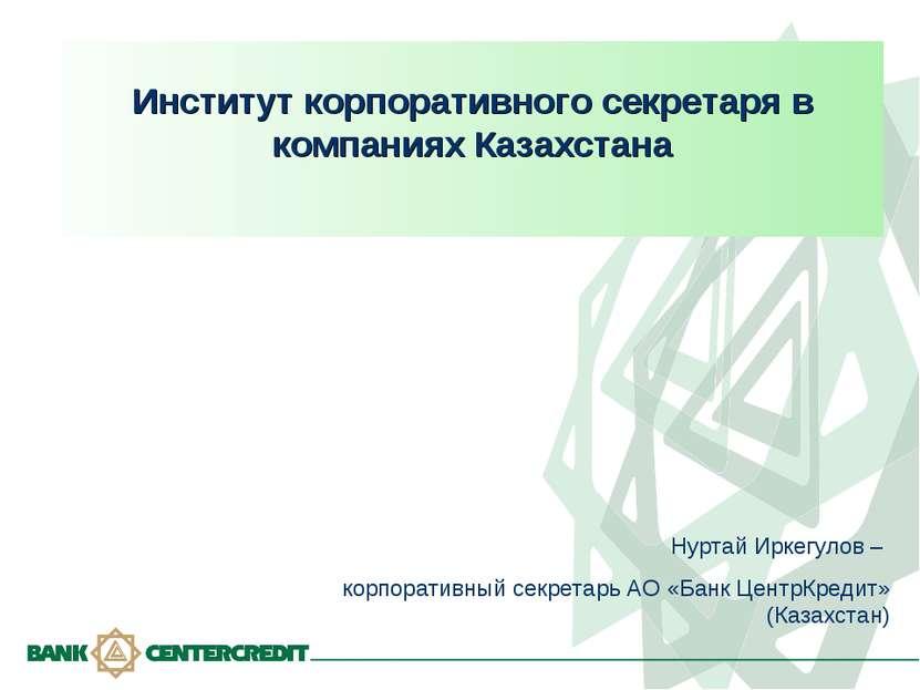 Институт корпоративного секретаря в компаниях Казахстана Нуртай Иркегулов – к...