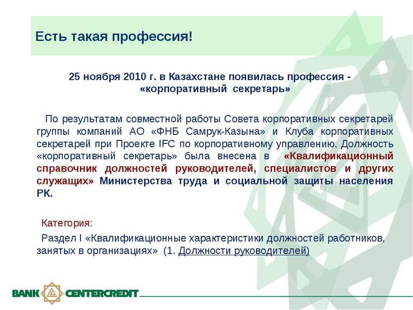 Есть такая профессия! 25 ноября 2010 г. в Казахстане появилась профессия - «к...