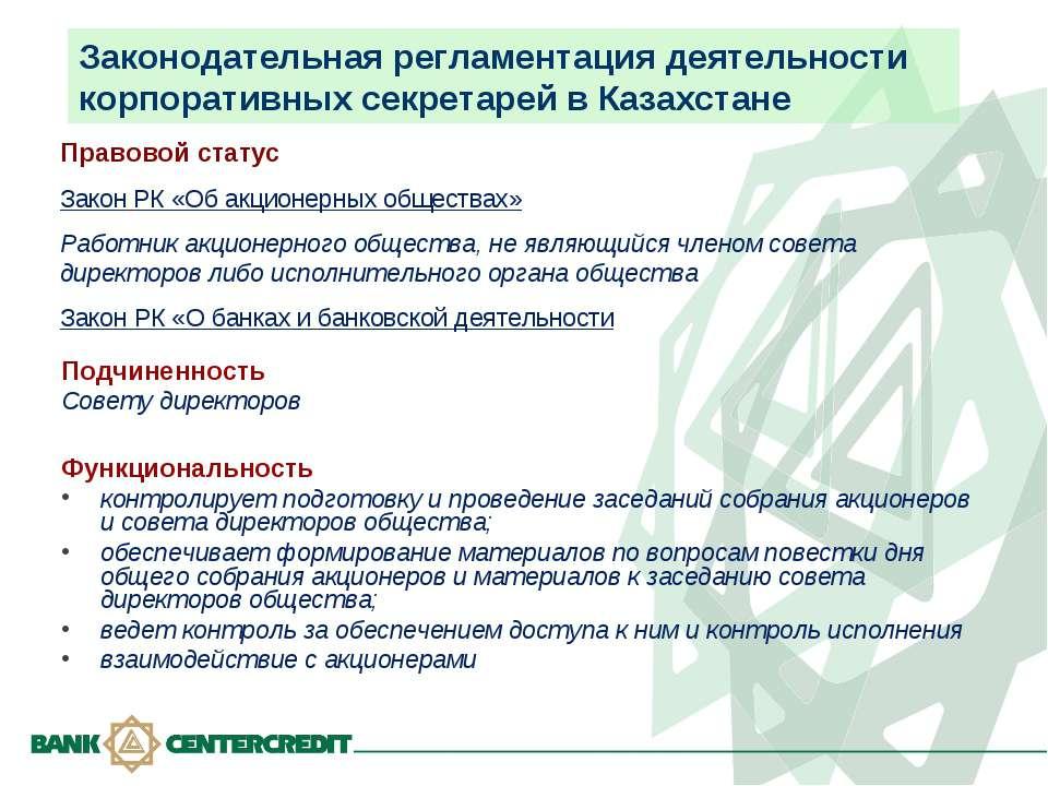 Законодательная регламентация деятельности корпоративных секретарей в Казахст...