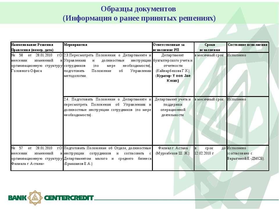 Образцы документов (Информация о ранее принятых решениях)