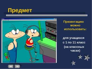Презентацию можно использовать: для учащихся с 1 по 11 класс (на классных час...