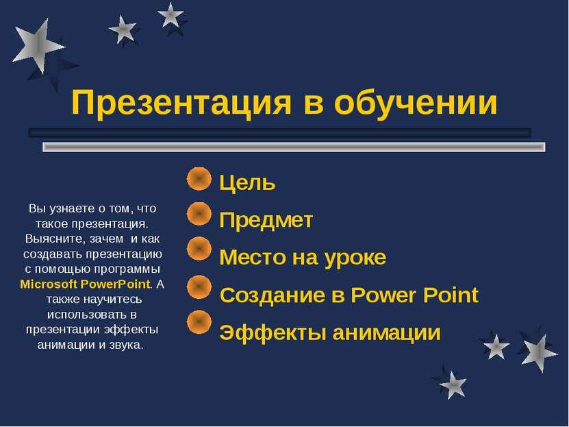Презентация в обучении Цель Предмет Место на уроке Создание в Power Point Эфф...