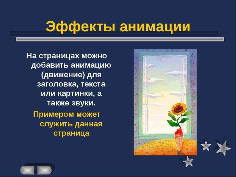 Эффекты анимации На страницах можно добавить анимацию (движение) для заголовк...