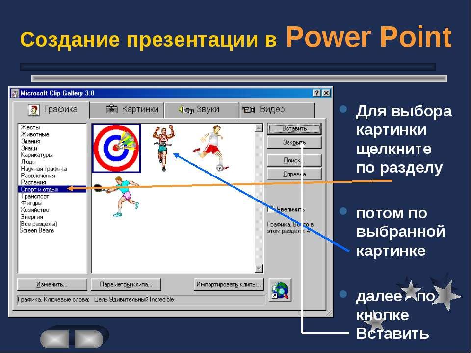 Создание презентации в Power Point Для выбора картинки щелкните по разделу по...