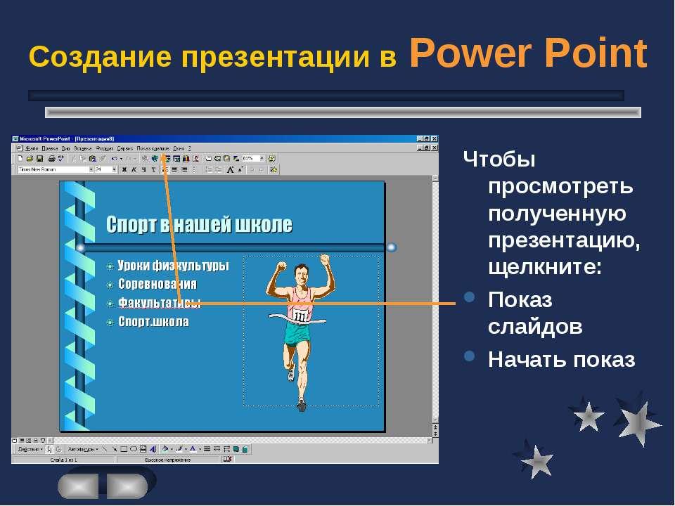Создание презентации в Power Point Чтобы просмотреть полученную презентацию, ...