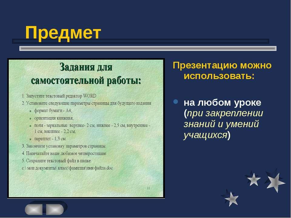 Презентацию можно использовать: на любом уроке (при закреплении знаний и умен...