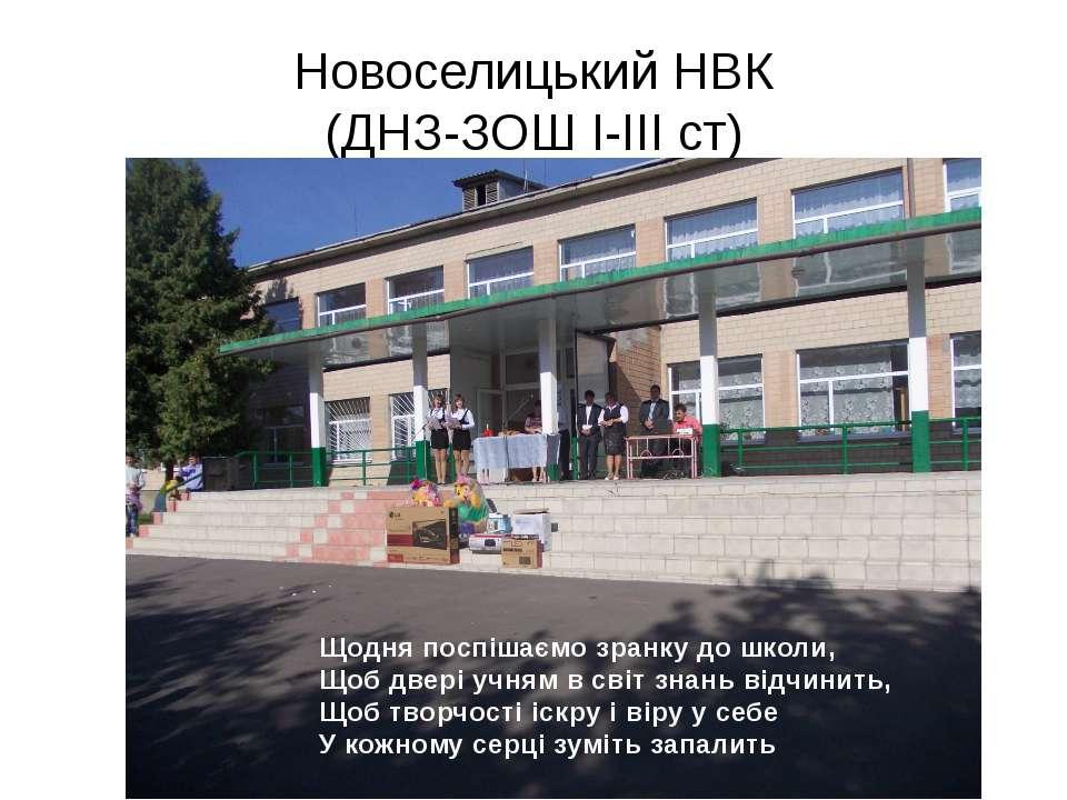 Новоселицький НВК (ДНЗ-ЗОШ І-ІІІ ст)