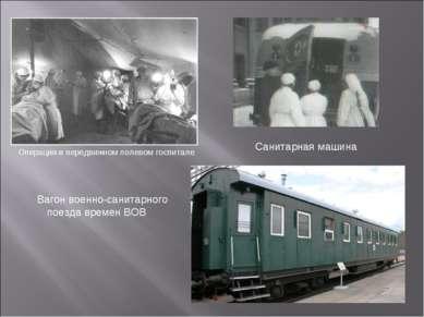 Операция в передвижном полевом госпитале Вагон военно-санитарного поезда врем...
