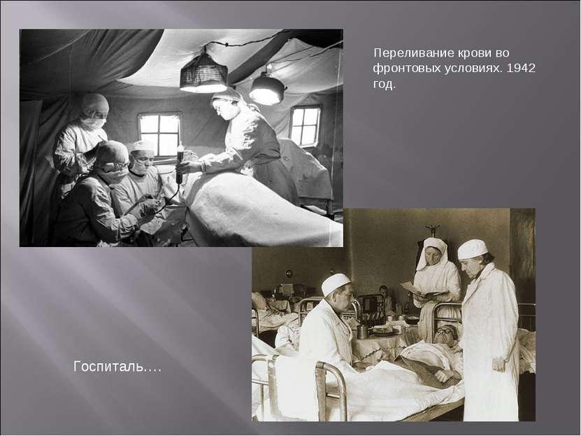 Госпиталь…. Переливание крови во фронтовых условиях. 1942 год.