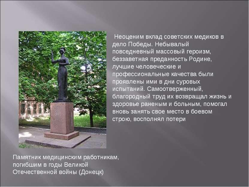 Памятник медицинским работникам, погибшим в годы Великой Отечественной войны ...