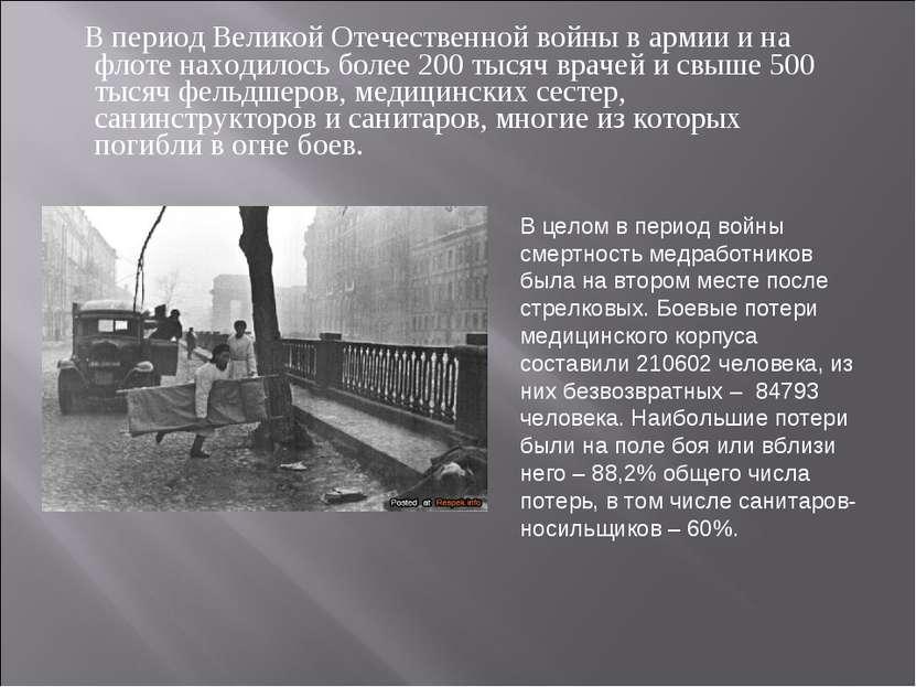 В период Великой Отечественной войны в армии и на флоте находилось более 200 ...