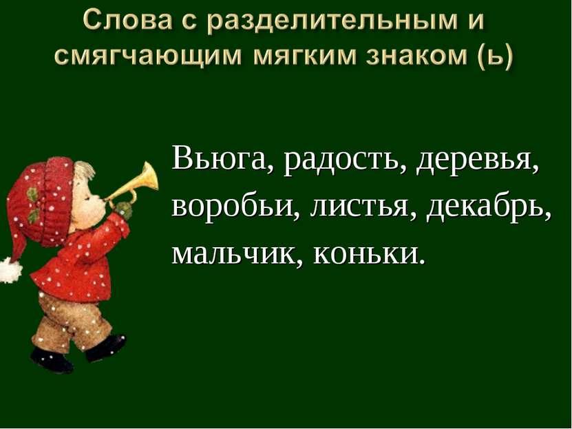 Вьюга, радость, деревья, воробьи, листья, декабрь, мальчик, коньки.