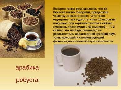Но европейцам гораздо больше понравился тот напиток, который готовили специал...