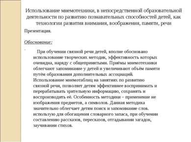 Использование мнемотехники, в непосредственной образовательной деятельности п...