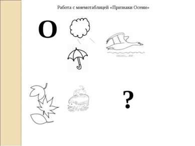Работа с мнемотаблицей «Признаки Осени» О ?
