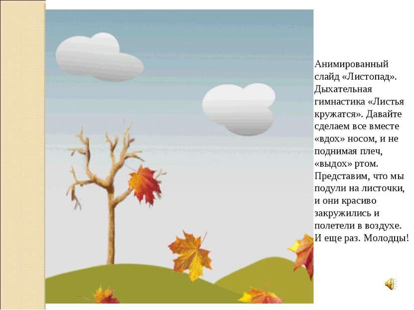 Анимированный слайд «Листопад». Дыхательная гимнастика «Листья кружатся». Дав...