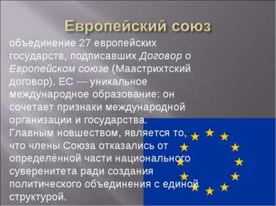 объединение 27 европейских государств, подписавших Договор о Европейском союз...