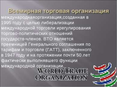 международнаяорганизация,созданная в 1995 году с целью либерализации междунар...
