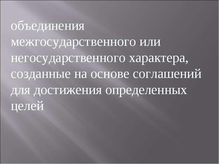 объединения межгосударственного или негосударственного характера, созданные н...