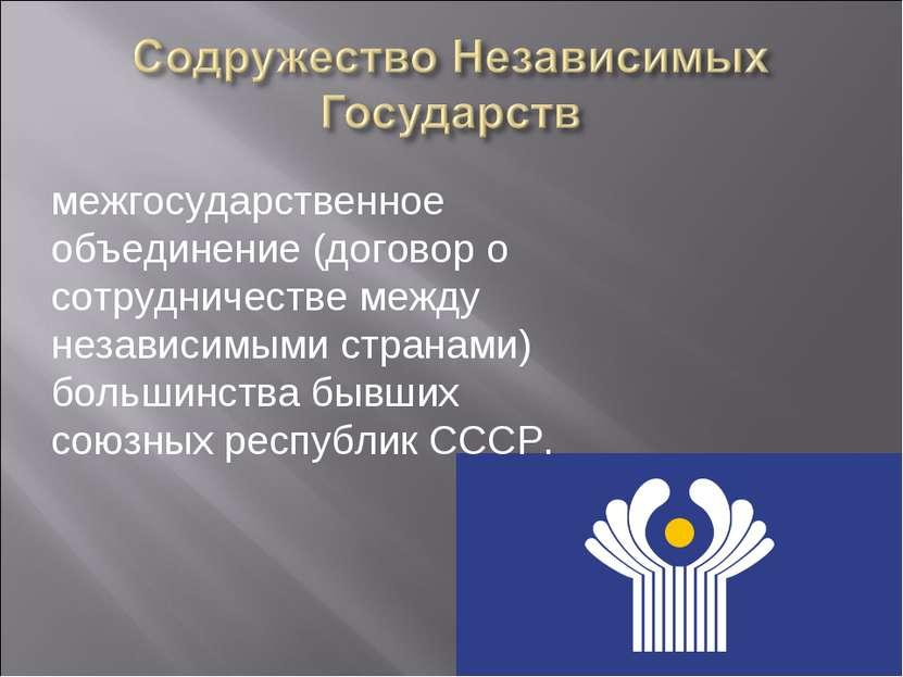 межгосударственное объединение (договор о сотрудничестве между независимыми с...