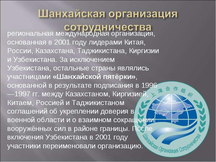 региональная международная организация, основанная в 2001 году лидерами Китая...