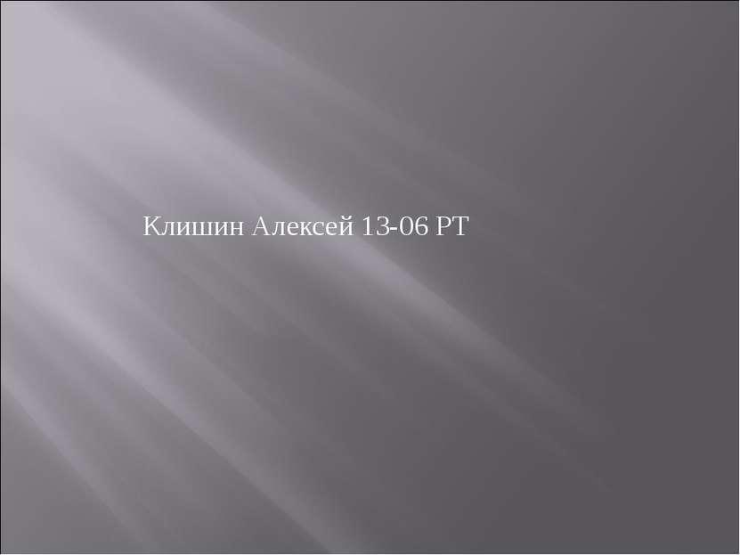Клишин Алексей 13-06 РТ