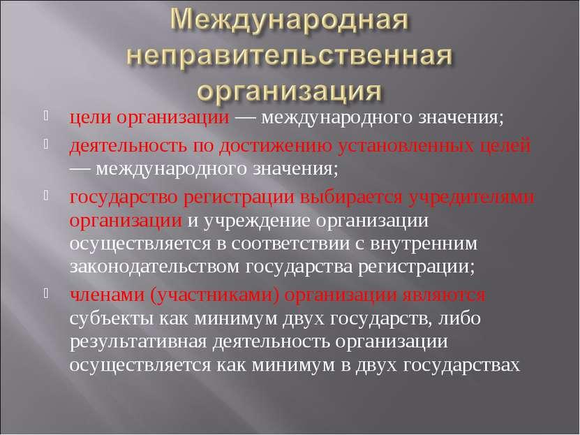 цели организации — международного значения; деятельность по достижению устано...