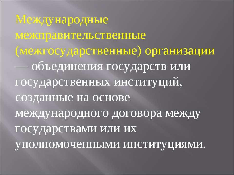 Международные межправительственные (межгосударственные) организации — объедин...