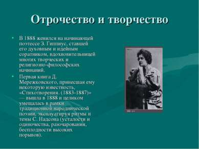 Отрочество и творчество В 1888 женился на начинающей поэтессе З. Гиппиус, ста...