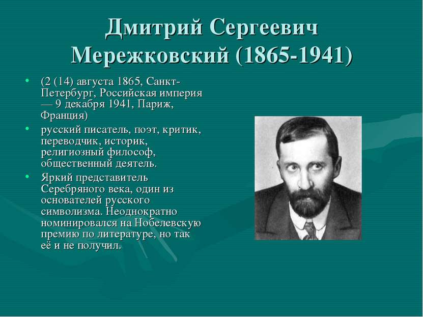 Дмитрий Сергеевич Мережковский (1865-1941) (2 (14) августа 1865, Санкт-Петерб...