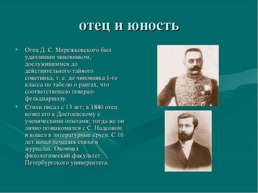 отец и юность Отец Д. С. Мережковского был удачливым чиновником, дослужившимс...