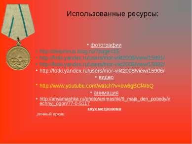 Использованные ресурсы: фотографии http://delphinus.blog.ru/?page=15 http://f...
