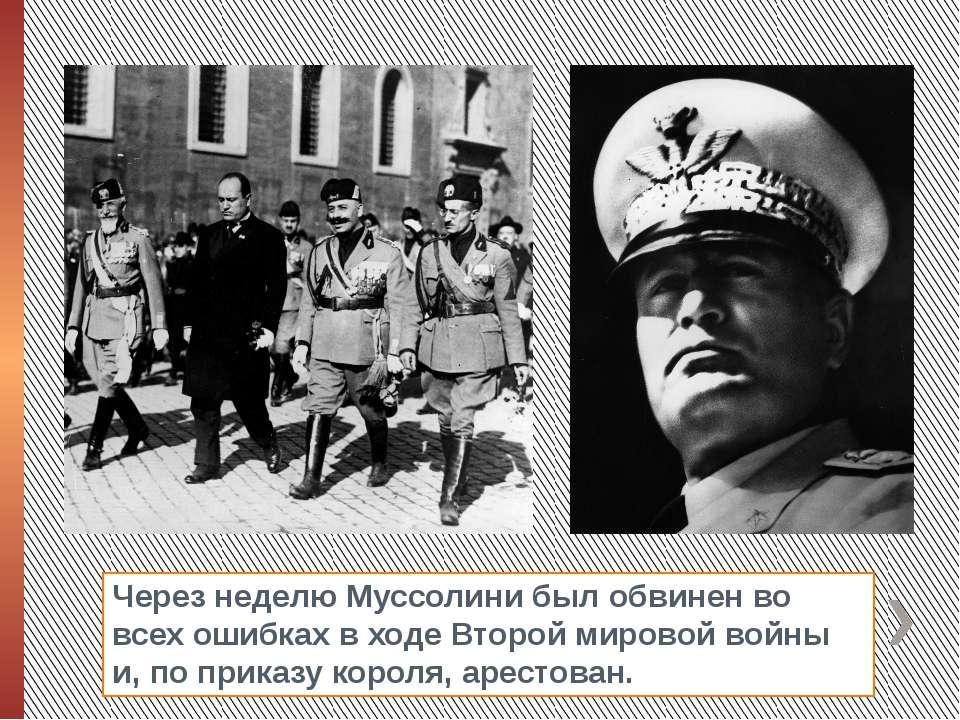 Через неделю Муссолини был обвинен во всех ошибках в ходе Второй мировой войн...