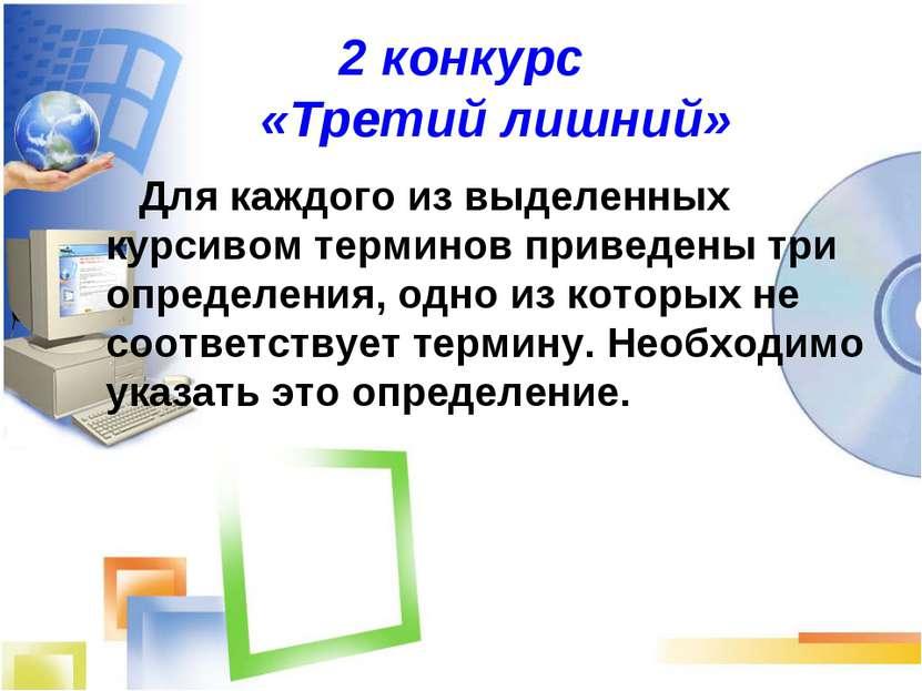 2 конкурс «Третий лишний» Для каждого из выделенных курсивом терминов приведе...