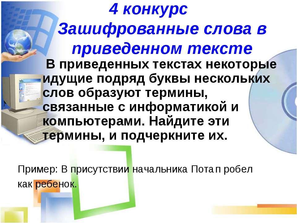 4 конкурс Зашифрованные слова в приведенном тексте В приведенных текстах неко...