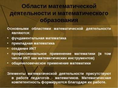 Области математической деятельности и математического образования Основными о...