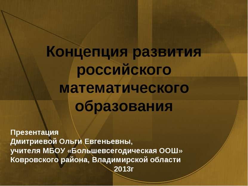 Концепция развития российского математического образования Презентация Дмитри...