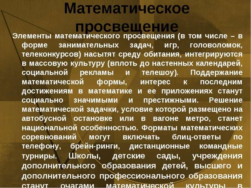Математическое просвещение Элементы математического просвещения (в том числе ...