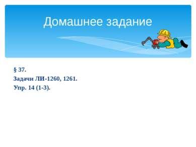 § 37. Задачи ЛИ-1260, 1261. Упр. 14 (1-3). Домашнее задание