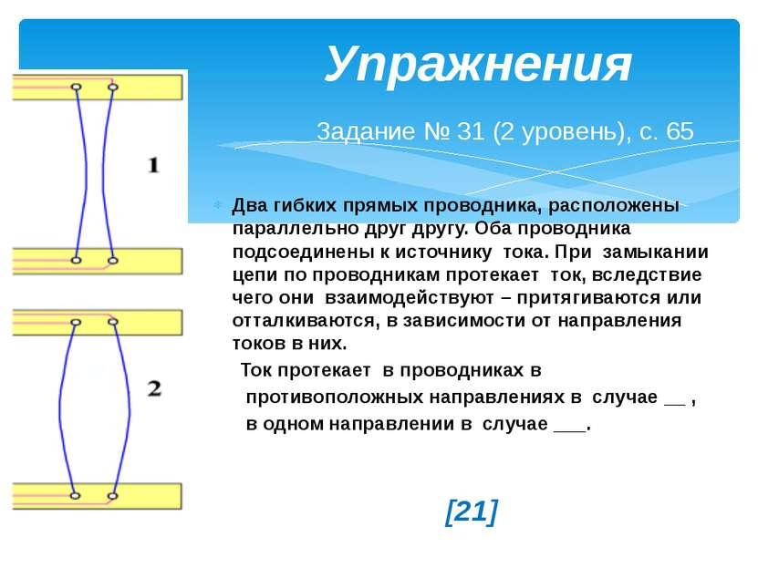 Упражнения Два гибких прямых проводника, расположены параллельно друг другу. ...