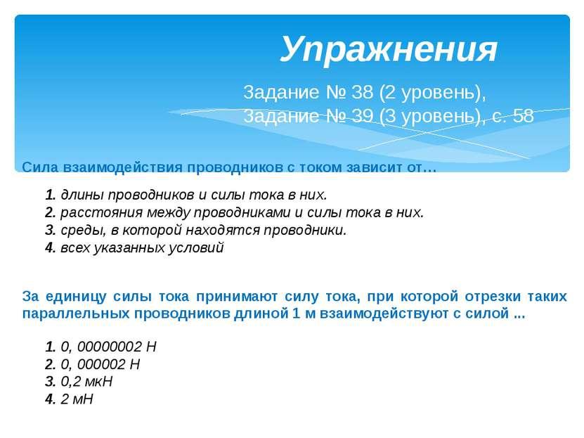 Упражнения Сила взаимодействия проводников с током зависит от… Задание № 38 (...