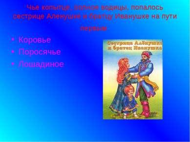 Чье копытце, полное водицы, попалось сестрице Аленушке и братцу Иванушке на п...