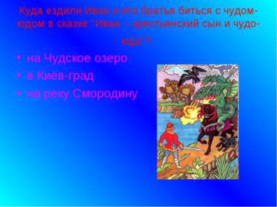 """Куда ездили Иван и его братья биться с чудом-юдом в сказке """"Иван – крестьянск..."""