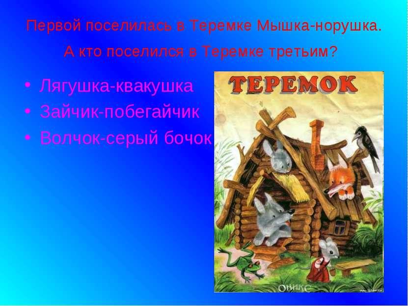 Первой поселилась в Теремке Мышка-норушка. А кто поселился в Теремке третьим?...