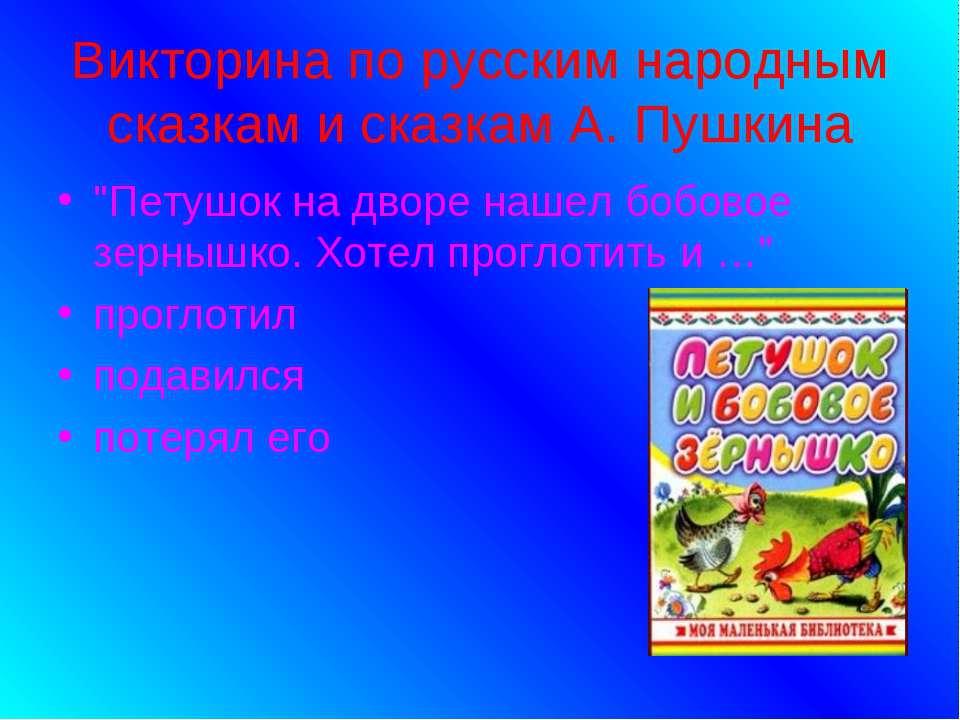 """Викторина по русским народным сказкам и сказкам А. Пушкина """"Петушок на дворе ..."""