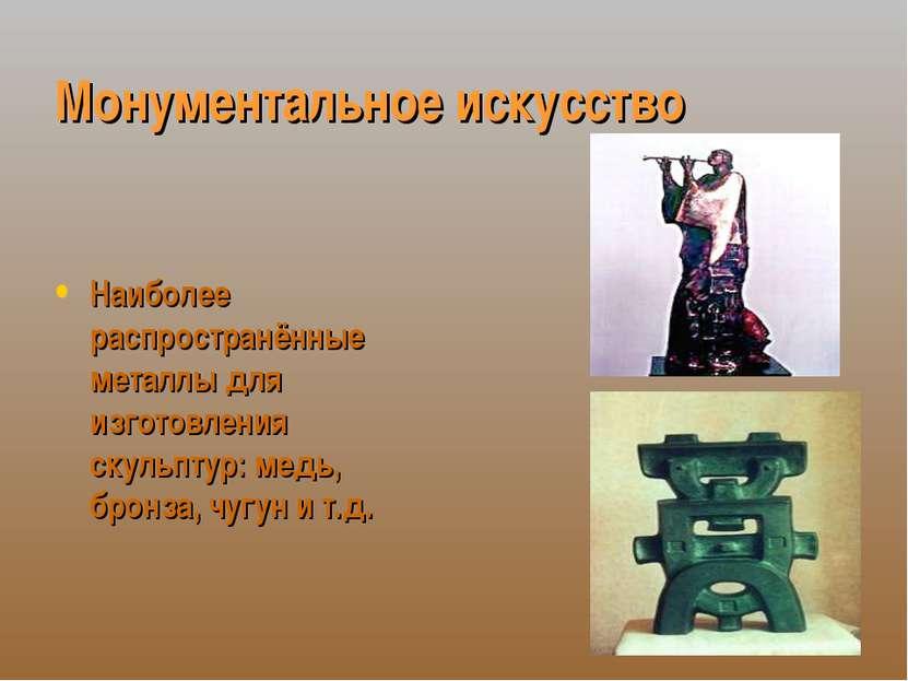 Монументальное искусство Наиболее распространённые металлы для изготовления с...