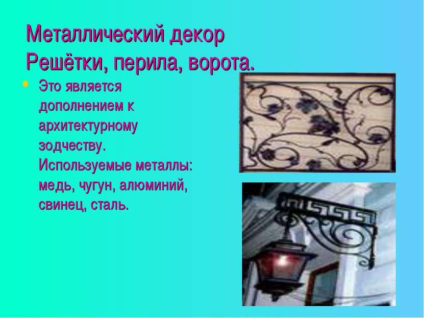 Металлический декор Решётки, перила, ворота. Это является дополнением к архит...